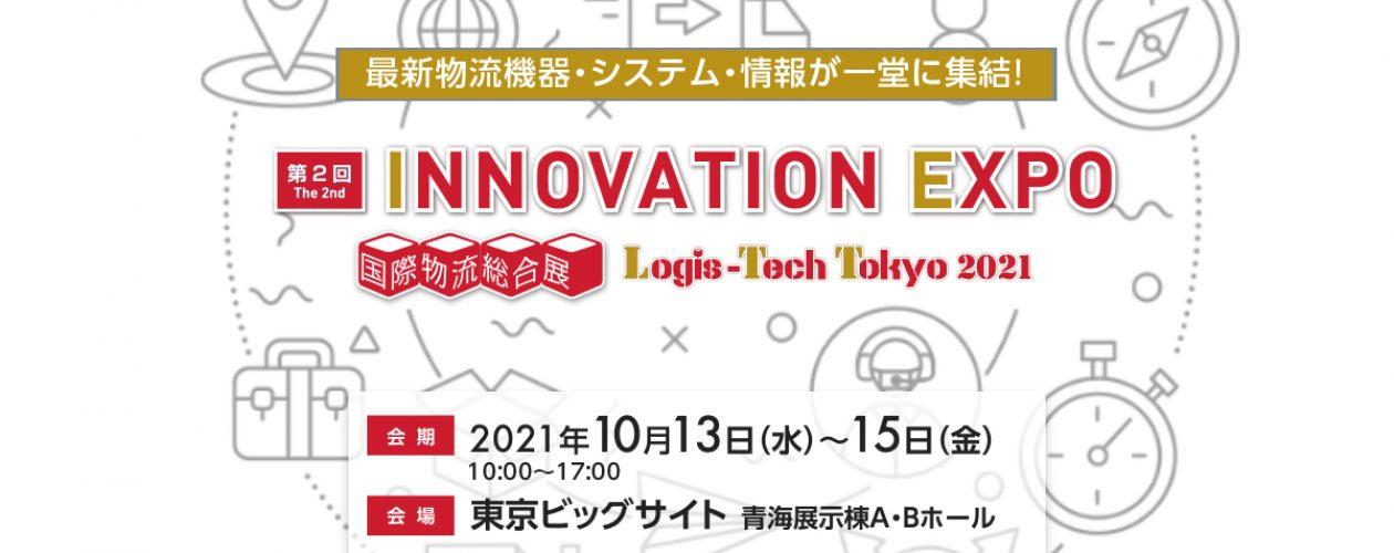 第2回 INNOVATION EXPO