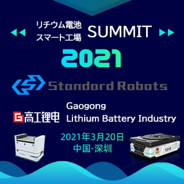 リチウム電池製造現場でAMR